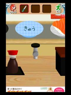 回転寿司脱出5