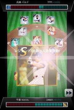 プロ野球PRIDE王座決定戦5