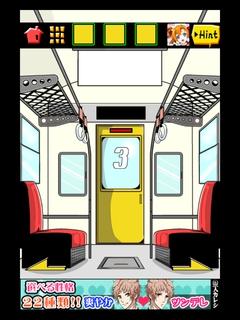電車からの脱出8