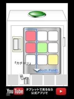 絶対に押してはいけないボタン2-25