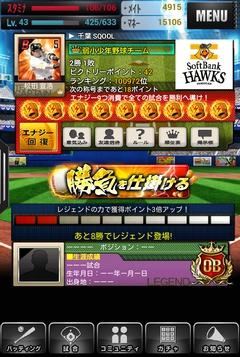 プロ野球PRIDE王座決定戦10
