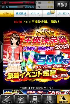 プロ野球PRIDE王座決定戦1
