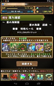 蒼の海賊龍超級5