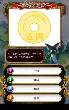黒ウィズクイズ 5円玉