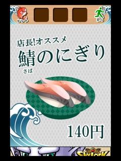 回転寿司脱出15