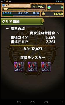 device-2013-06-07-161358