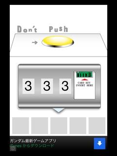 絶対に押してはいけないボタン2-21