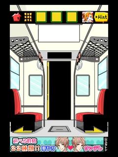 電車からの脱出11