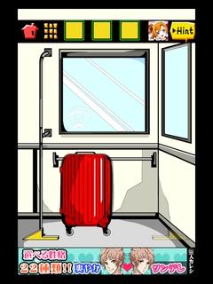 電車からの脱出9