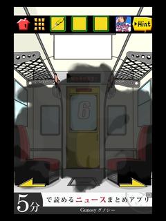 電車からの脱出31