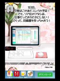 脱出ゲームキラキラ20時退社なウェブ会社1