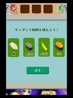 回転寿司脱出8