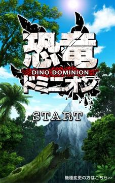 恐竜ドミニオントップ