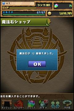 device-2013-08-15-120519