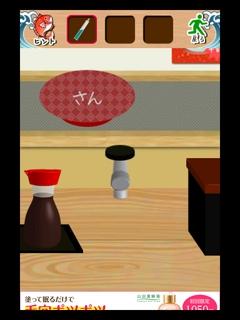 回転寿司脱出7