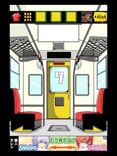 電車からの脱出12