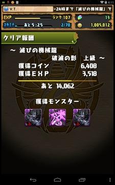 滅びの機械龍上級10