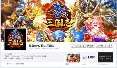 蒼の三国志Facebook1