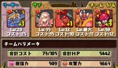 土日ダンジョン超級攻略パーティー1