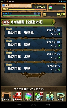 device-2013-06-10-064643