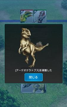 恐竜ドミニオンアーケオケラトプス