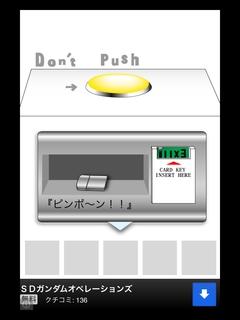 絶対に押してはいけないボタン2-22