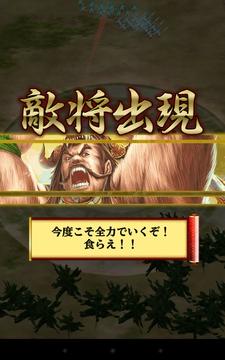 外伝・逆襲の南蛮王15