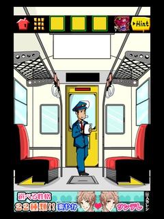 電車からの脱出5