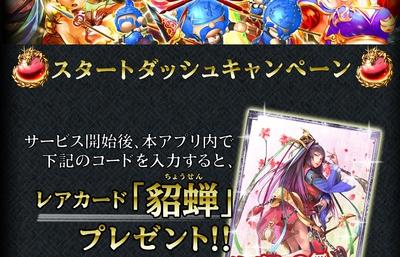 蒼の三国志Facebook3