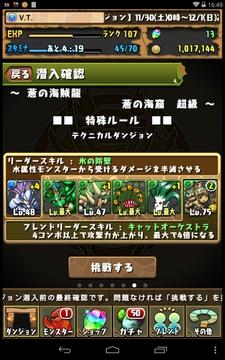 蒼の海賊龍超級1