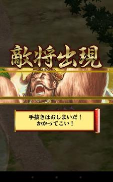 外伝・逆襲の南蛮王26