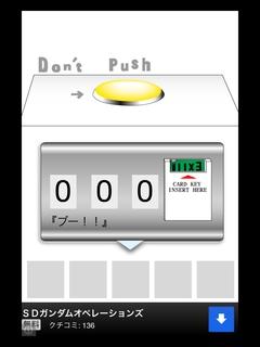 絶対に押してはいけないボタン2-20