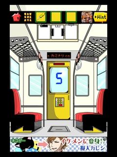 電車からの脱出23