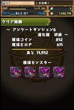 アンケートダンジョン6初級9