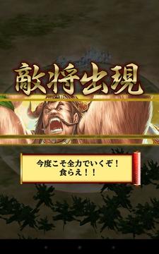 外伝・逆襲の南蛮王34