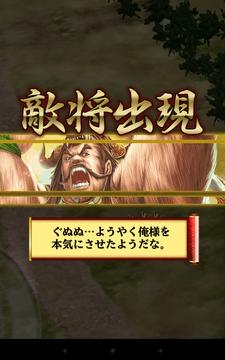 外伝・逆襲の南蛮王13