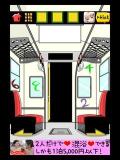 電車からの脱出4
