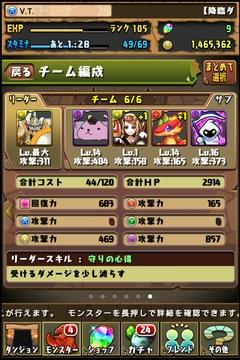 アンケートダンジョン6初級1