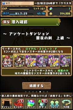 パズドラ アンケートダンジョン 闇夜の剣上級1