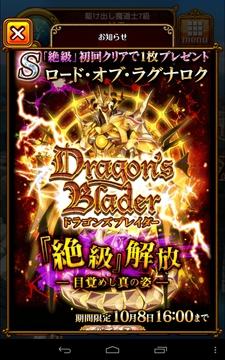 Dragonsblader1