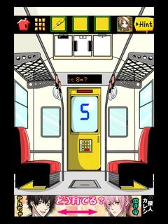 電車からの脱出28