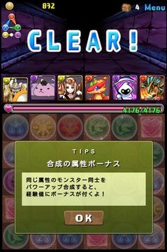 アンケートダンジョン6初級8