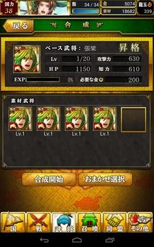 蒼の三国志昇格10