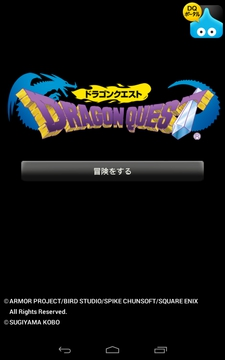 ドラゴンクエストポータルアプリ ドラクエ1