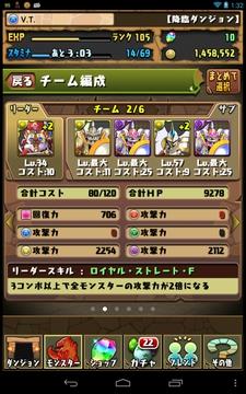 アンケートダンジョン上級12