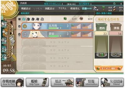 艦隊これくしょん21