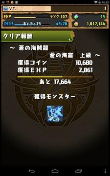 蒼の海賊龍上級7