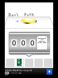 絶対に押してはいけないボタン2-18