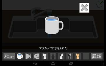 ねこカフェ脱出52
