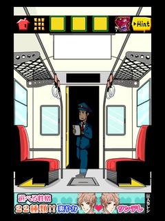 電車からの脱出7